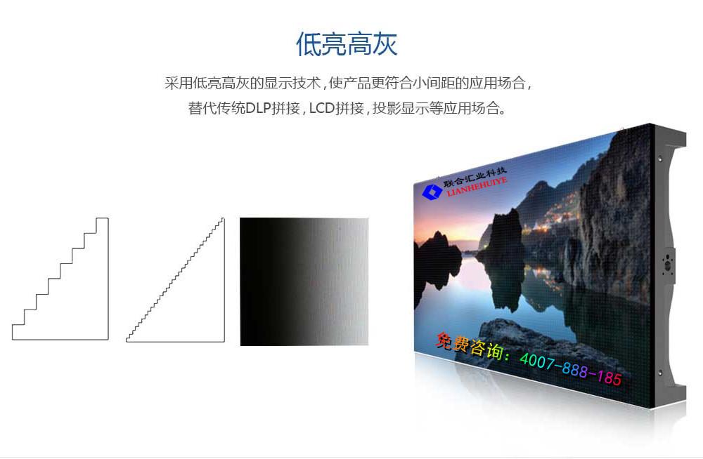 LED顯示屏低亮高灰.jpg