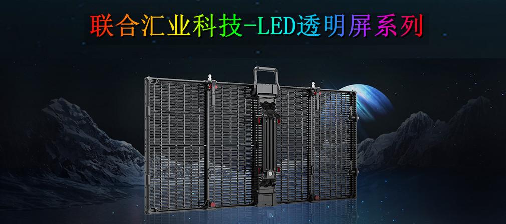 LED透明屏.jpg