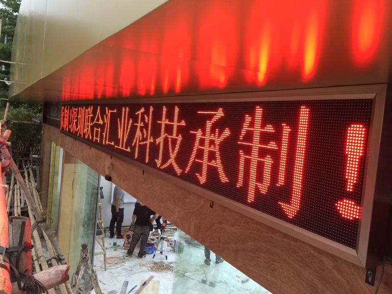 單色LED顯示屏