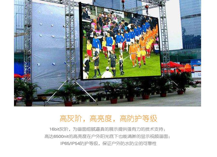 P4.81LED顯示屏.jpg